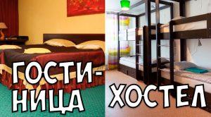 Отличия гостиницы от отеля и хостела